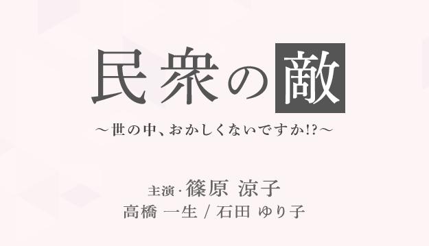 石田ゆり子 演技
