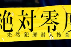 動画 絶対零度 シーズン3