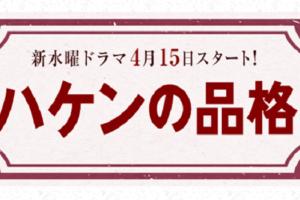 の 品格 洋 大泉 ハケン 2