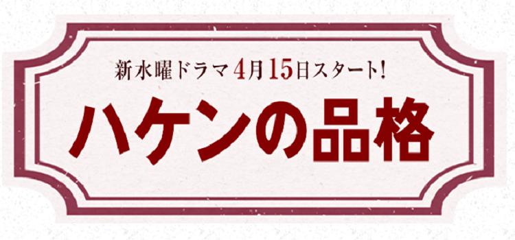 動画 ハケンの品格2 ハケンの品格 日本テレビ