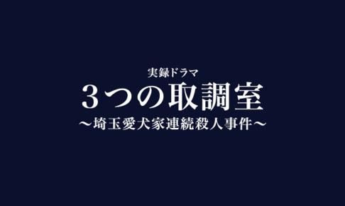 家 殺人 愛犬 埼玉